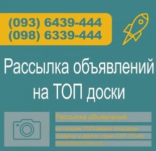 Размещение объявлений на досках Украины