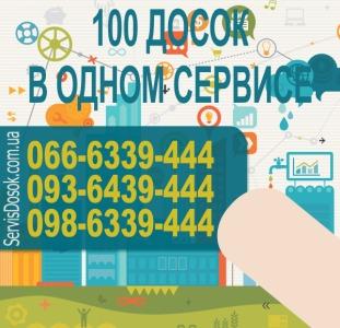 100 досок в одном сервисе рассылки объявлений