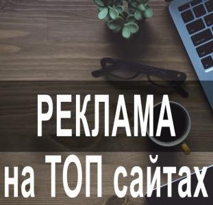 Размещение объявлений на лучших ТОП сайтах Украины