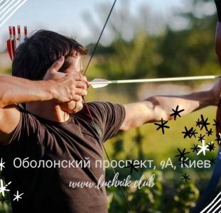 ТИР ЛУЧНИК - секция стрельбы из лука в Киеве - Archery Kiev (Оболонь, Теремки)