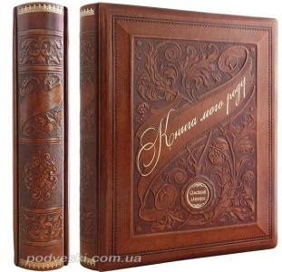 Декор Подарунок на весілля, день народження, ювілей- Шкіряна Книга мого роду, сімейний літопис,фотоальбом