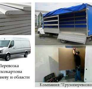 Перевезти гипсокартон Киев