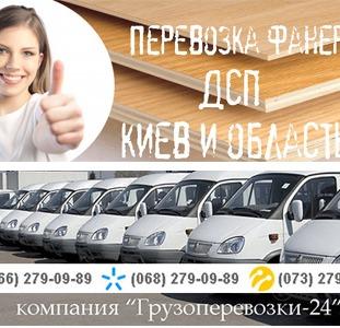 Перевозка фанеры ДСП Киев