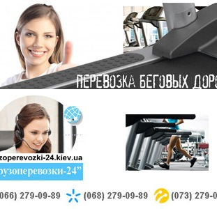 Перевезти беговую дорожку Киев