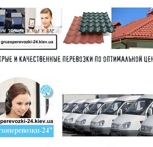 Перевозка металлочерепицы Киев