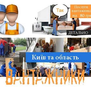 Вантажники Київ