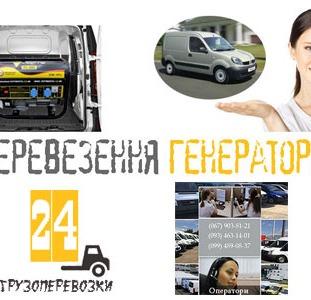 Перевезти електростанцію Київ