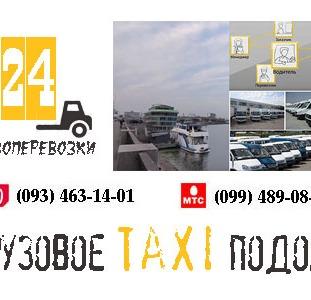Грузовое такси Подол