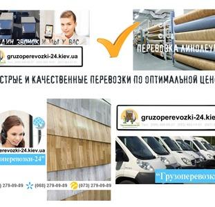 Перевозка линолеума Киев