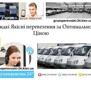 Вантажне таксі Виноградар