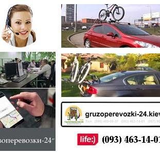 Автоуслуги Перевезти велосипед Киев