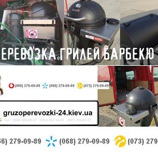 Перевезти гриль барбекю Киев