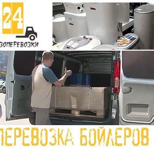 Перевозка бойлера Киев