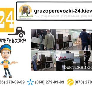 Перевезення меблів по Києву з вантажниками