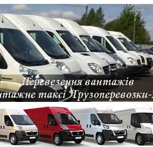 Перевезення вантажів Київ