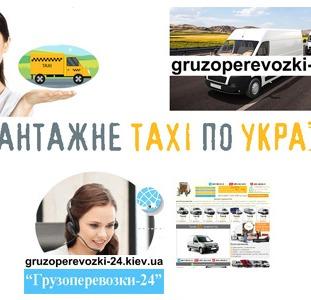 Вантажне таксі по Україні