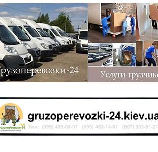 Грузовое такси с грузчиками Киев