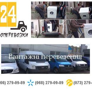 Перевезти пральну машину Київ