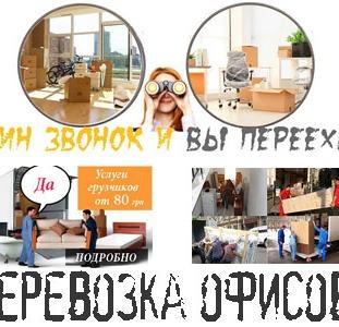Перевозка офиса Киев