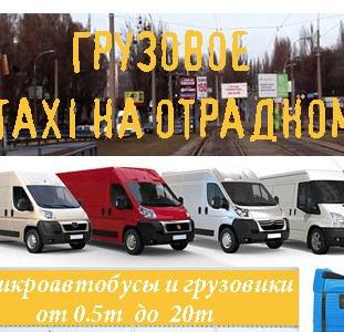 Грузовое такси Отрадный Киев