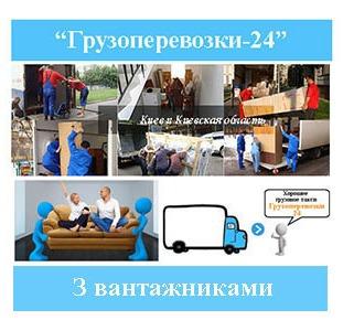 Вантажні перевезення з вантажниками по Києву