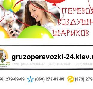 Перевезти воздушные шарики Киев