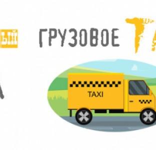 Грузовое такси Киев железнодорожный вокзал