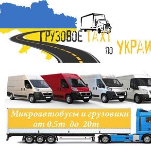 Грузовое такси по Украине