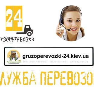Служба перевозки Киев