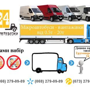 Замовити вантажне таксі Київ