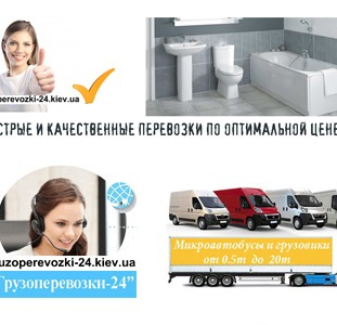 Автоуслуги Перевозка сантехники Киев