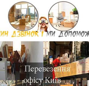 Перевезення офісу Київ