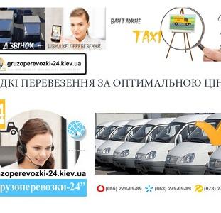 Вантажне таксі Березняки Київ