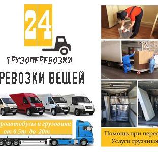 Перевезти вещи Киев