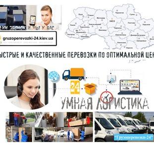 Автоуслуги Перевезти вещи по Украине