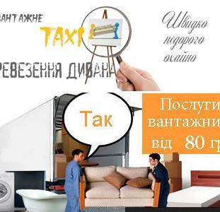 Перевезення дивана Київ