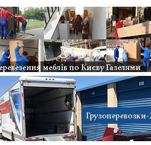 Перевезти офісні меблі Київ