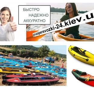 Перевезти байдарки каяки Киев
