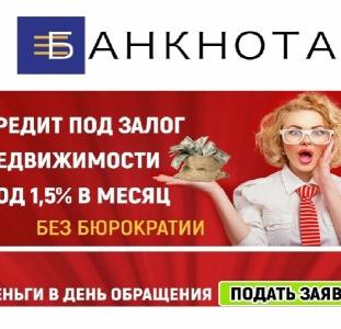 Финансы Кредит под залог дома без справки о доходах Киев 18% годовых