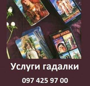 Прием у гадалки в Киеве. Консультация таролога в Киеве.