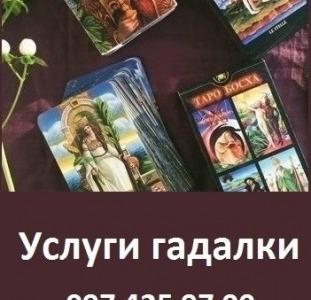 Магическая помощь Киев. Расклады Таро Киев.