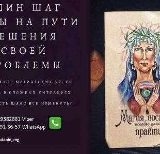 Помощь опытной ясновидящей Одесса