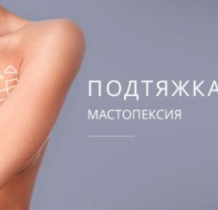 Подтяжка груди у Андрея Харькова Киев.