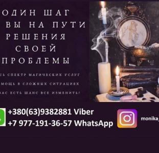 Гадалка в Киеве. Помощь гадалки дистанционно Киев.