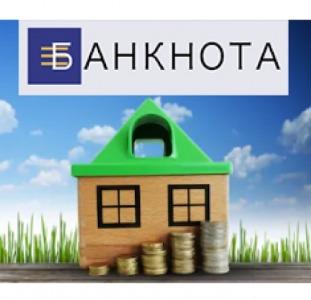 Быстрый кредит под залог недвижимости Киев. Кредит под залог дома.
