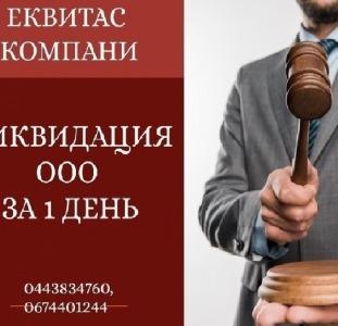 Юридические Экспресс-лквидация ООО в Днепре. Услуги по ликвидации предприятия.
