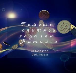Настройка денежного канала. Финансовая магия. Опытная гадалка в Харькове.