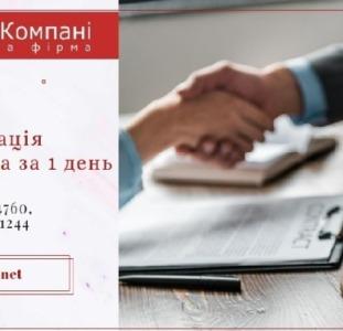 Корпоративний юрист Київ. Ліквідація ТОВ. Послуги з закриття ФОП.