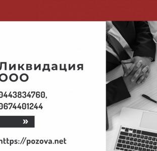 Ликвидация предприятия в Киеве за 1 день.
