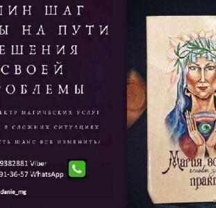 Профессинальная магическая помощь Харьков. Опытная Ясновидящая в Харькове.